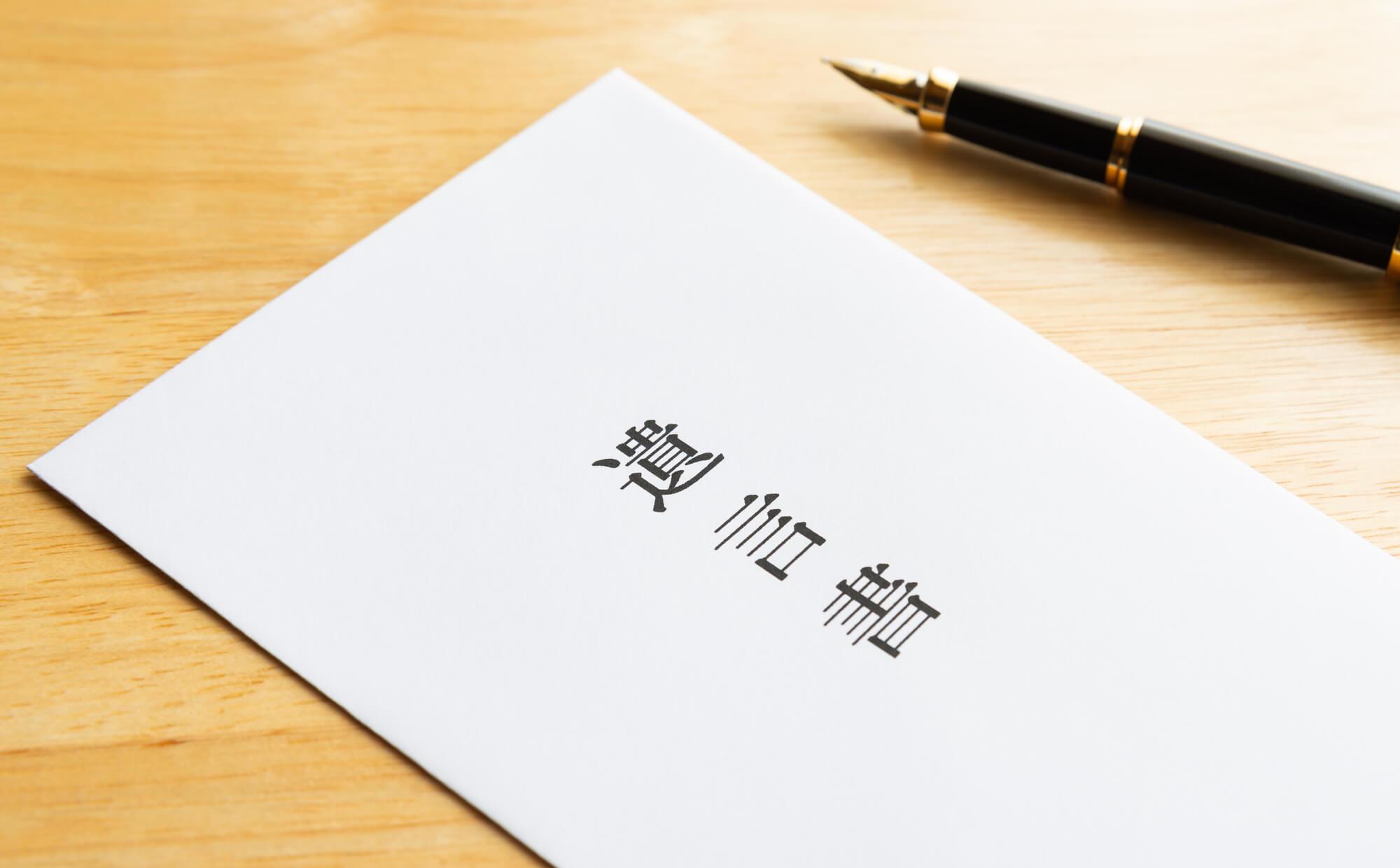 無効にならない遺言書の書き方や種類、注意点を解説 - 相続オナヤミ相談 花沢事務所